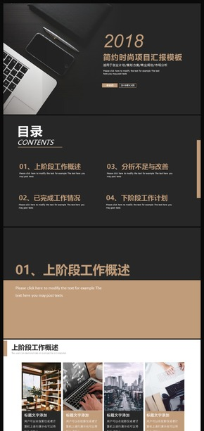 淡雅简约风格项目汇报商务演示科技数据信息总结汇报PPT模板