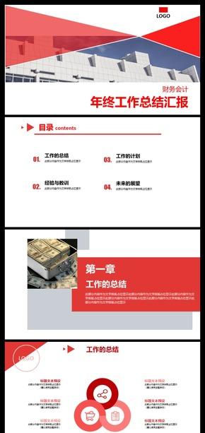 紅色喜慶年終匯報商務工作匯報工作總結工作計劃 工作總結 企業計劃 企業匯報 工作匯報 總結匯報