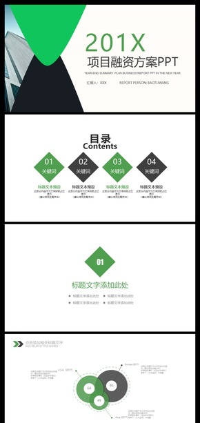 绿色简约商务项目融资方案PPT模板【企业宣传 企业文化 公司介绍 企业介绍】