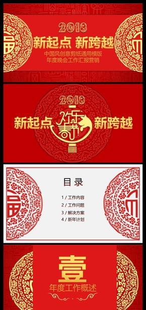 创意中国风剪纸年终总结工作计划 工作总结 企业计划 企业汇报 工作汇报 总结汇报