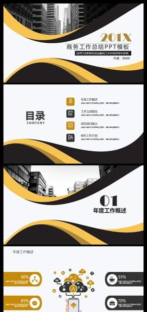 黄色简约商务工作总结ppt模板