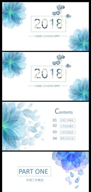 淡蓝色花卉小清新年度部门工作计划 工作总结 企业计划 企业汇报 工作汇报 总结汇报