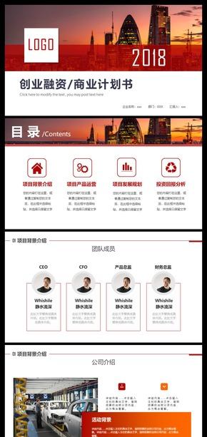 红色[工作汇报][工作总结][简约][扁平风][科技]大气高端创业融资商业计划PPT模板
