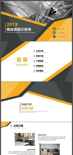 大气商务工作汇报工作总结工作计划工作总结商业项目计划书PPT模板