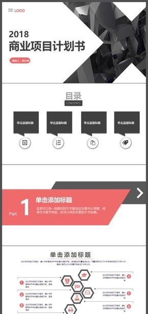 商业项目计划书动态商务工作汇报工作总结工作计划工作总结PPT模板