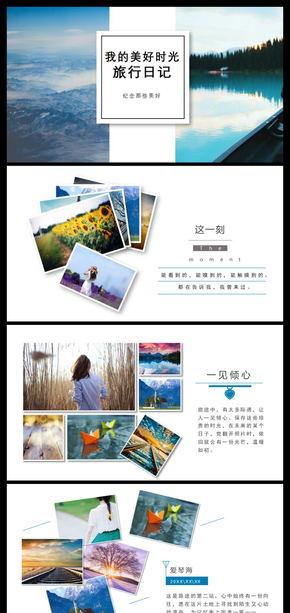 美好時光記錄旅行日記工作計劃 工作總結 企業計劃 企業匯報 工作匯報 總結匯報