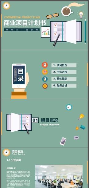 蓝绿扁平化矢量图商业项目计划书商务工作汇报工作总结工作计划工作总结