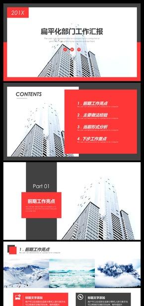 红色扁平化公司部门工作汇报 商务 报告 职场 工作 文化 团队 职场 精美 精致 简约PPT模板