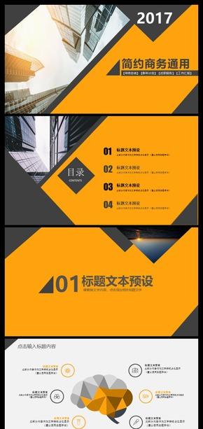 簡約商務風通用ppt模板【企業宣傳 企業文化 公司介紹 企業介紹】