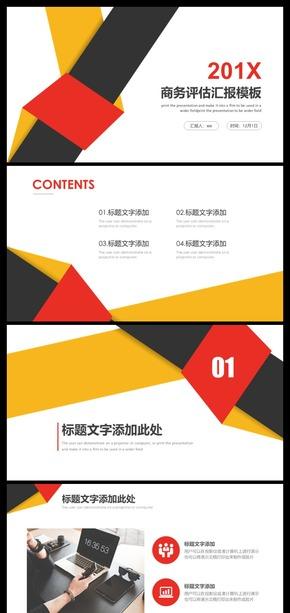 红黄商务评估工作总结汇报PPT模板