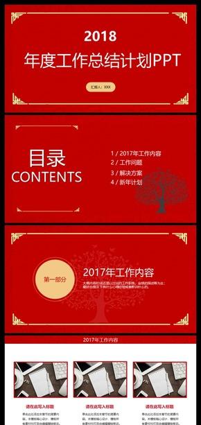 中国红狗年年终大气商务工作汇报工作总结工作计划 工作总结 企业计划 企业汇报 工作汇报 总结汇报