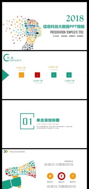 科技信息大数据电子商务PPT模板【企业宣传 企业文化 公司介绍 企业介绍】