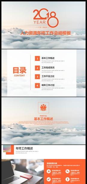 橙色简约人力资源年终工作总结PPT模板