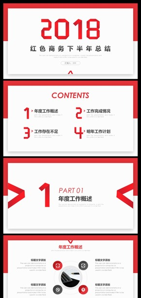 红色折纸商务下半年工作总结 商务 动态 报告 工作 文化 团队 职场 精美 精致 简约PPT模板