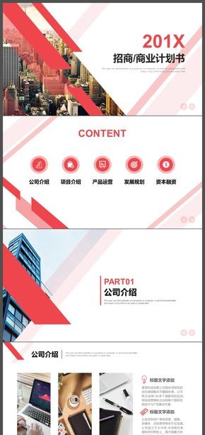红色扁平化商务工作汇报工作总结工作计划工作总结项目计划书PPT模板