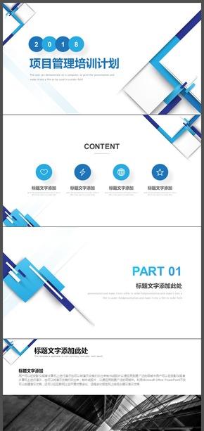 蓝色简约商务项目管理培训计划商务工作汇报工作总结工作计划工作总结