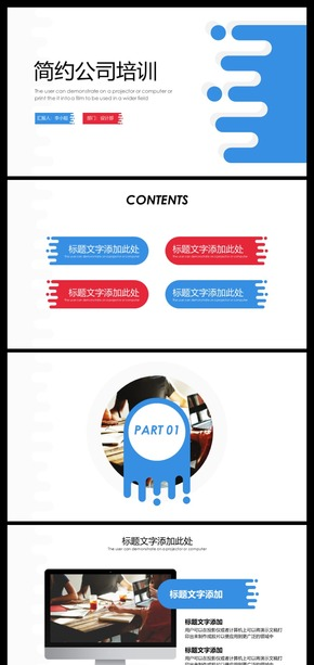 清新红蓝工作汇报简约模板项目策划简约商务简约红蓝