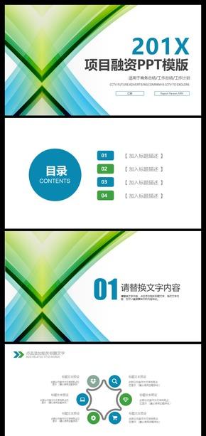 简约时尚项目融资方案PPT模板【企业宣传 企业文化 公司介绍 企业介绍】