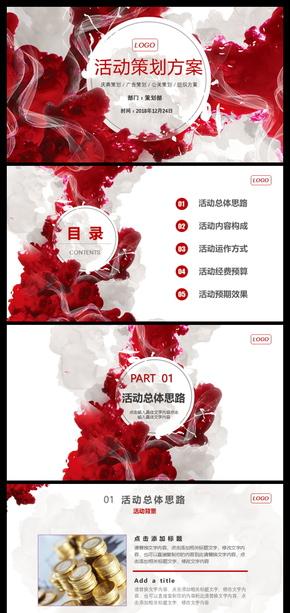 红色商业活动策划方案书[工作汇报][工作总结][简约][扁平风][科技]PPT模板