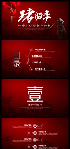 王者归来大气红色商务总结报告年终总结工作汇报工作总结工作计划_看图王