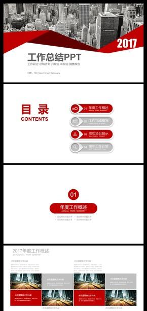 红色简约图形扁平化工作总结新年汇报PPT