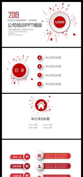 红色微立体公司培训商务年终计划工作总结工作汇报年终总结年终汇报暨新年计划计划总结