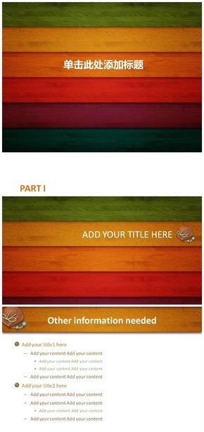 精选1套彩色木纹木板PPT母版