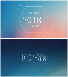 精选2款极致清新IOS风可编辑PPT封面图片