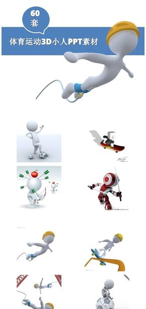 精选60套体育运动3D小人PPT素材