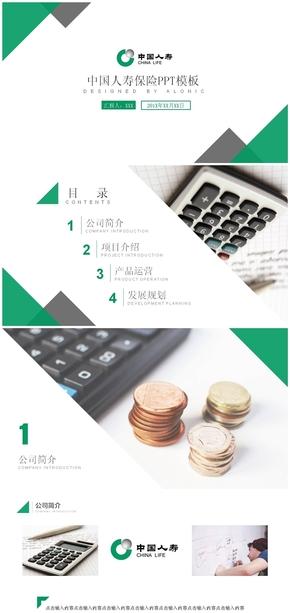 中国人寿保险公司招聘企业宣传校园宣讲会个人总结多功能通用PPT模板