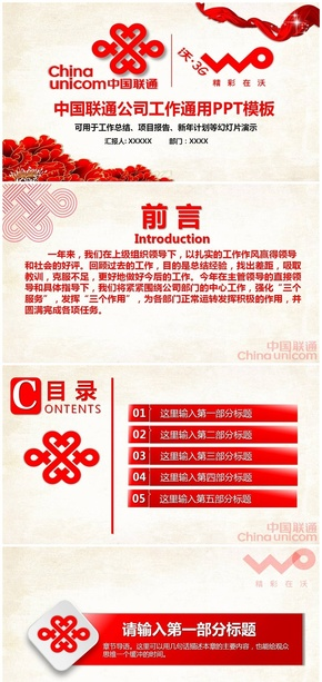 中国联通工作汇报PPT模板