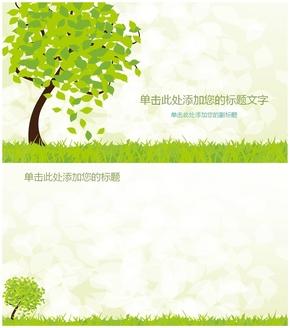 精选1套矢量草地绿树PPT母版