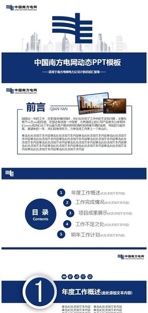 中国南方电网工作汇报PPT模板