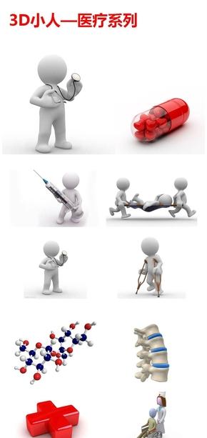 精选52套3D小人医疗系列PPT素材