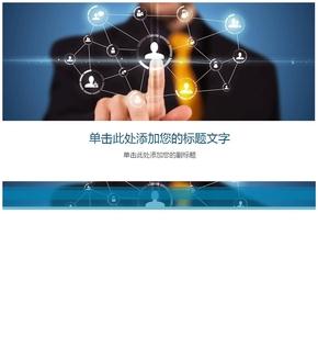 精选1款商务科技社交媒体可编辑PPT封面图片