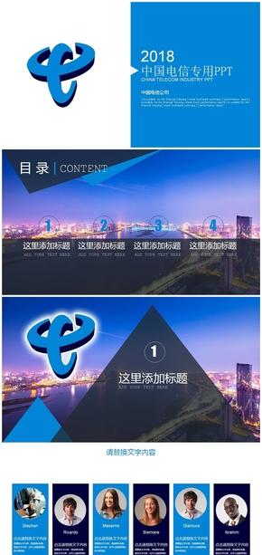2018中国电信招聘企业宣传宣讲会个人总结年终总结新年计划通用PPT模板