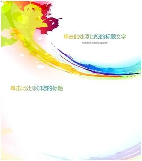 精选1套炫彩彩色墨迹PPT母版