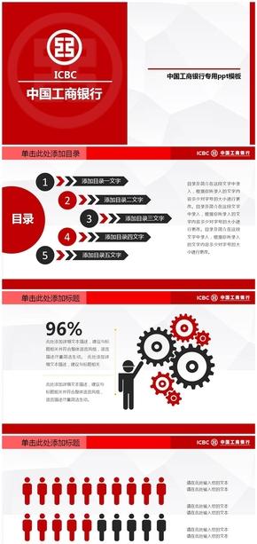 中国工商银行专用PPT模板