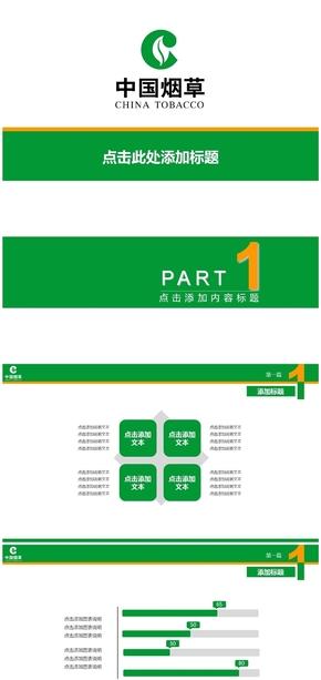 中国烟草公司官方PPT模板