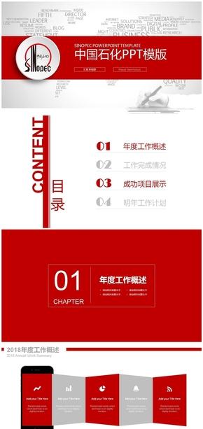 中国石化中石化PPT模板