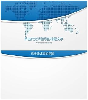 精选1款世界地图大气商务可编辑PPT背景图片