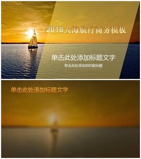 精选1款大海航行帆船可编辑PPT封面图片