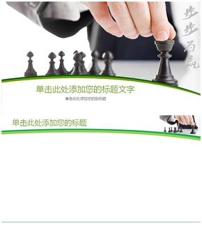 精选1款步步为赢商务可编辑PPT封面图片