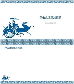 精选1套古典中国风战国车马图PPT母版