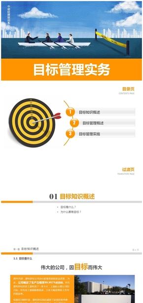 目标管理培训PPT课件(共29页)