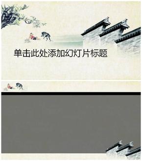 精选1款青砖院墙牧童中国风PPT背景图片