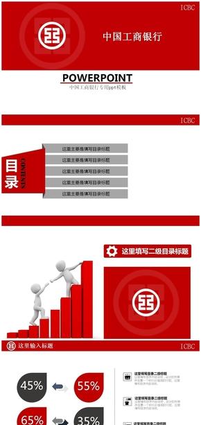 中国工商银行总结汇报PPT模板
