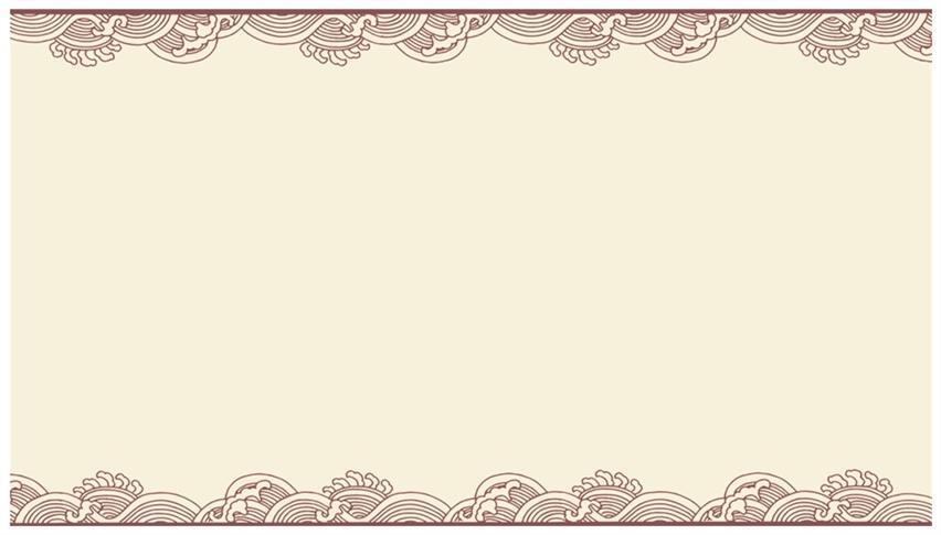 作品标题:精选1款古典云纹边框ppt背景图片