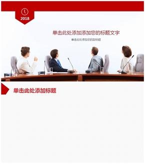 精选1款会议开会商务风格可编辑PPT背景