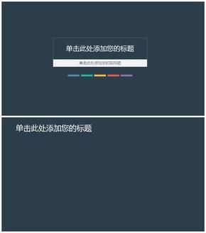 精选1款多功能通用可编辑PPT封面图片